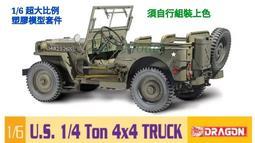 【崇武---CWI】 威龍 1/6 威利吉普Willys Jeep 模型套件 送韓戰大兵*1 現貨