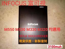 ★109.3訂製版★INFOCUS M530電池 M550電池 M330電池 M320電池 UP140025