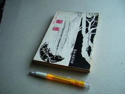 鑿痕 --- 溫瑞安 短篇小說選 --- 四季 66年第一版 --- 亭仔腳舊書