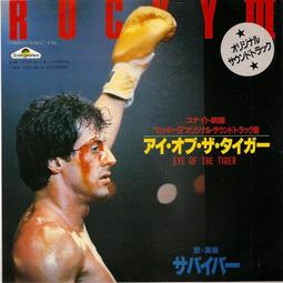 """(OST) Eye of the Tiger-Theme from Rocky III-Survivor (7""""黑膠)"""