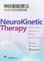 《讀醫無二》神經動能療法:徒手肌力測試的創新思維?9789863680949?合記