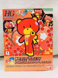 ≡鋼彈王≡代售:會場限定 HGPG 小熊凱 迷你凱 大福紅&塑膠牌