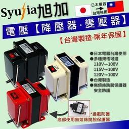 日本電器 水波爐 電子鍋 110V降100V 降壓器 2000W 通用型 SYUJIA變壓器 台灣製 (免運費)