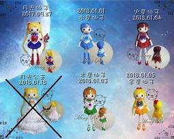儒的賣場 自創品 美少女戰士系列一套5隻月光仙子,水星仙子,火星仙子,木星仙子,金星仙子 材料包
