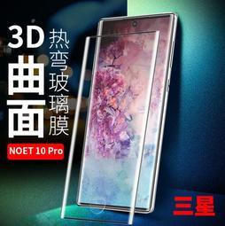 【曲面全膠滿版】三星 Note10 Note10+ 全透明 鋼化玻璃貼 玻璃鋼化膜 螢幕保護貼 貼膜 N970 N975