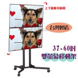 【晶館數位】 台灣製 37-60吋上下雙螢幕 可俯仰電視移動架 落地架立架店面商場廣告看板電視牆(OU-1039-2A)