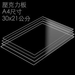 A4尺寸2mm厚透明壓克力板/有機玻璃/亞克力