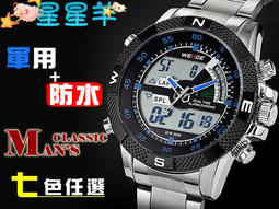 【AZ033】贈原廠盒+七色任選 韓版軍用錶 WEIDE 大錶框 男錶 防水/LED 雙顯示功能 不銹鋼錶帶★星星羊★