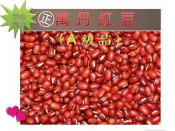 萬丹紅豆(2斤真空包裝)*今年新鮮貨*自然農法,安心契作 ※ 產地直接供貨☆mami的魔法廚房