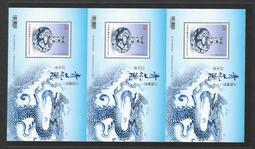 中華民國套票 民國107年古物青花瓷郵票小型張三連張