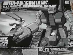 【夢想王國】靜岡鋼彈BANDI中心専用リヵкь限定品  RX-75 GUNTANK  一盒$900