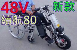 輪椅車頭 車頭 電動輪椅