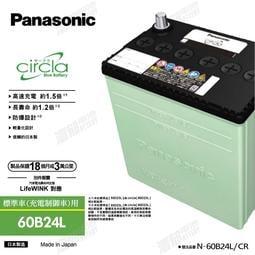 『灃郁電池』日本原裝進口 Panasonic Circla 銀合金免保養 汽車電池 60B24L (46B24L)加強版