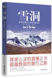 雪洞:喜馬拉雅山上的悟道歷程 作者:(英)麥肯基  簡體書  (170元)