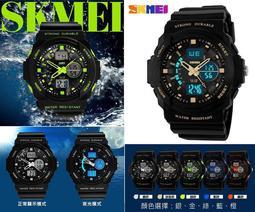 買一送一燈SKMEI 防水 男錶 運動錶 電子錶 冷光錶 潛水錶 大錶盤 雙顯錶 非G SHOCK CASIO 【男錶】