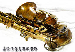 華罡 C&T A-739UN中音薩克斯風 高階型 終極裸銅表面處理 定價58000詢問有優惠