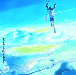 日版空運 RADWIMPS 天氣之子 OST 原聲帶 CD 唱片 電影 新海誠 天野陽菜 森島帆高周邊
