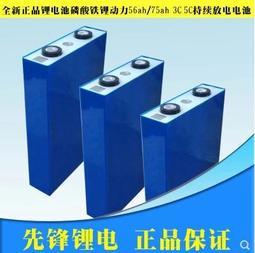億緯(EVE)全新鋰電池3.2V磷酸鐵鋰動力電池       105AH     3C5C放電