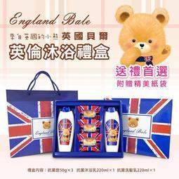 現貨)英國貝爾英倫國旗香氛沐浴禮盒