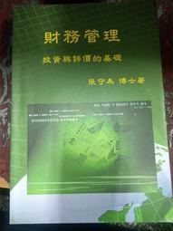 財務管理 投資與評價的基礎 張守為博士著 ISBN:9789574155361