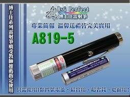 阿爾法數位館-博士佳BsG A819-5綠光雷射筆/簡報器/簡報筆!使用一般電池!免運費