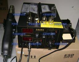 含稅 代理貨 SAKIE 852D+熱風槍 送3個烙鐵頭 溫控烙鐵 主機板 液晶 手機 PSP 維修 非無鉛 #LT08