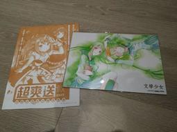 (可面交) 超爽送秋 典藏回憶珠光墨複製畫 【文學少女】尖端出版2017