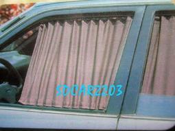 ╭☆ 興達汽車 ☆╯ 汽車 窗簾 為了愛車不曬傷! 保護汽車內裝**各車種皆可訂做**