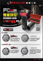 銳樂工具 三齒面氣動【長】套筒組-吹氣盒裝