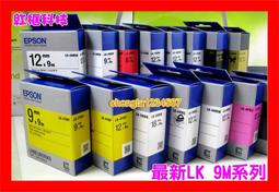 【全新公司貨開發票】EPSON原廠LC LK標籤機標籤帶,6mm36mm LW-500/LW-600P/LW-C410