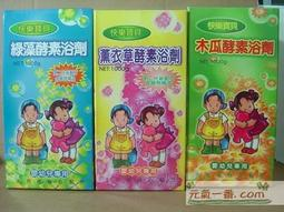 ◆元氣一番◆木瓜酵素沐浴劑-嬰兒洗澡、清潔;對香皂過敏的替代品《5加1含運1000元》