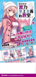 【捷比 角川中文版1月31日發售】歡迎來到實力至上主義的教室10(ICHINOSE HONAMI EDITION)特裝版