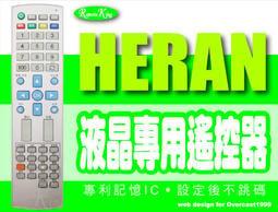 【遙控王】HERAN 禾聯.聯碩光電 全系列液晶專用遙控器 (歡迎提供型號詢問特殊機種)