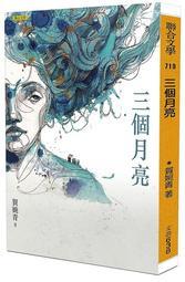 《度度鳥》三個月亮│聯合文學出版│賀婉青│全新│定價:320元