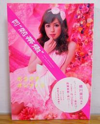 日文攝影寫真書籍 變性美女寫真月刊 熱帶魚 蜷川實花 新潮社 18歲禁止購買