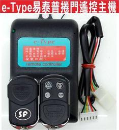遙控器達人 e-Type易泰普捲門遙控主機 滾碼防水發射器 可裝快速捲門 電動門遙控器  鐵捲門遙控器 自行安裝簡易