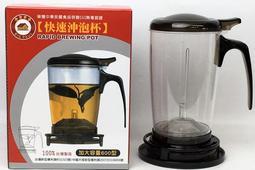 快速沖泡杯 沖泡壺 泡茶壺 泡茶杯 茶葉杯 茶葉壺 濾茶壺 沖茶杯 沖茶器 花茶壺 600ML 台灣製造