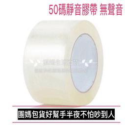 淇媽💋團媽必備 50碼 無聲膠帶 靜音膠帶 封箱膠帶 透明膠帶 2吋膠帶 48mm