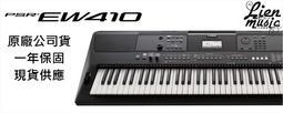 『立恩樂器』免運現貨 YAMAHA 經銷商 EW410 電子琴 伴奏琴 EW-410 原EW400改款 PSR 410