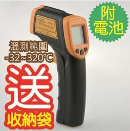 【缺貨】紅外線溫度計(-32℃~320℃)/紅外線測溫槍 溫度槍 雷射測溫槍 測溫儀 數位 油溫水溫冷氣 電子溫度計gm