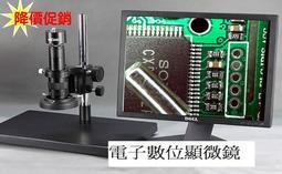 █812店-電子數位顯微鏡、桌上型 立式顯微鏡、電子放大鏡