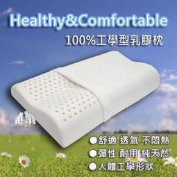 歡慶!!{買一送一}*家樂家居*天然防蹣抗菌乳膠枕(工學型)一對$990(免運)