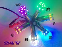 芒果A店 爆亮 S25 單芯 LED 單芯燈泡 5050 三晶體 24V 側燈 小燈 方向燈 邊燈