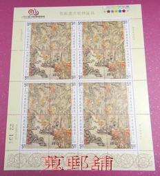 691 面值售【蒐郵舖】85年/ 特354 具區林屋古畫郵票小版張.上品