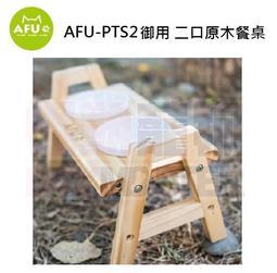 怪獸寵物 Baby Monster【AFU阿富】AFU-PTS2 御用 二口原木餐桌(美耐皿碗)