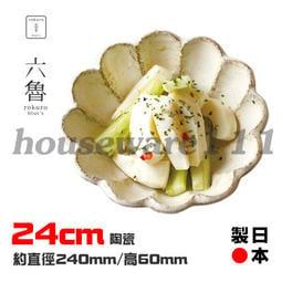 【居家生活】日本六魯 24公分日本 Rokuro 六魯 粉引系列 花缽 職人手作