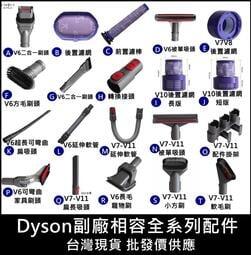 【副廠 戴森 Dyson】 現貨 全系列吸塵器相容配件◆吸頭◆配件◆耗材◆濾網◆過濾器◆軟管◆轉接頭