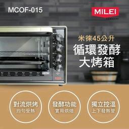 ☆現貨供應☆【MILEI 德國米徠】45公升循環發酵烤箱 MCOF-015