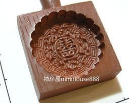 【袖珍屋】袖珍 迷你 喜餅模 囍餅模 (刻模很細緻)---超IN模具(原價$150元)(D0204A0076)