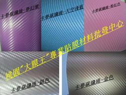 """桃園大膜王 媲美3M""""  3D立體透氣孔碳纖維貼紙 11色 (另售5D卡夢 燈膜髮絲紋閃點膜珠光膜"""